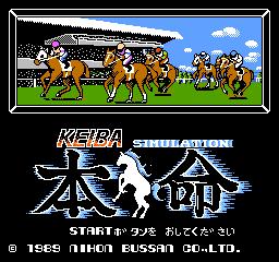 Keiba Simulation - Honmei (J)  screenshot