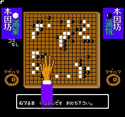 Igo Shinan (J) screenshot
