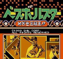 Baseball Star - Mezase Sankanou!! (J)  screenshot