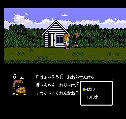 Square no Tom Sawyer (J) screenshot