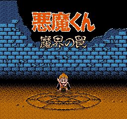 Akuma-kun - Makai no Wana (J)  screenshot