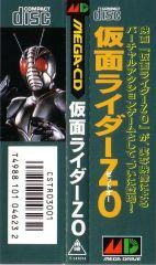 Sega CD žaidimų viršeliai
